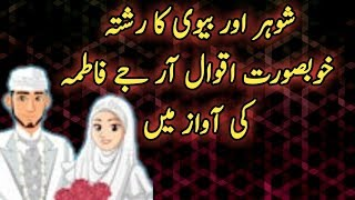 Urdu Quotes About Husband Wife Relationship | Heart Touching Quotes Of Husband Wife | Urdu Quotes