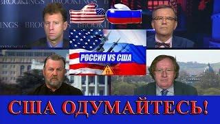 США ОДУМАЙТЕСЬ!  Россия вам НЕ по зубам!