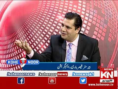 Kohenoor@9 21 August 2020 | Kohenoor News Pakistan