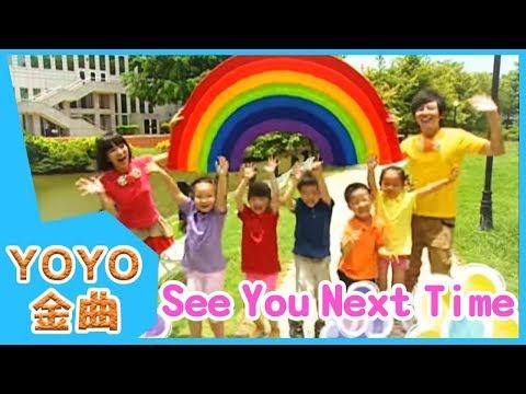 《See You Next Time》YOYO點點名金曲 | 童謠 | 兒歌 | 幼兒 | 專輯6_12