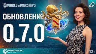 Обновление 0.7.0. Различай и властвуй [World of Warships]