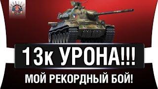 TVP T 50/51 - 13 000 УРОНА ЗА БОЙ - МОЙ РЕКОРД