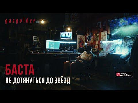 Баста - Не Дотянуться До Звезд
