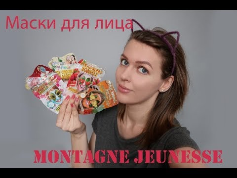 Маски для лица Montagne Jeunesse