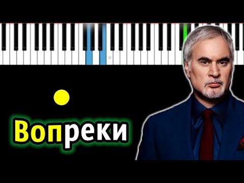 Валерий Меладзе - Вопреки | Piano_Tutorial | Разбор | КАРАОКЕ | НОТЫ + MIDI
