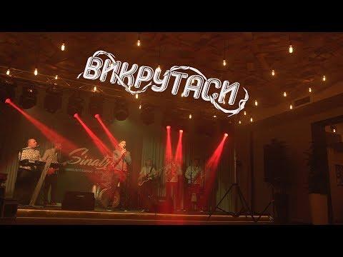 """Гурт """"Викрутаси"""", відео 2"""