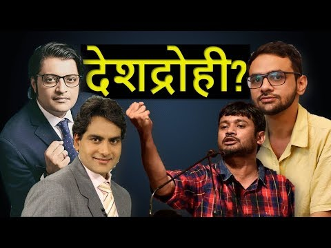 Who is Biggest Anti-national? Kanhaiya Kumar and Umar Khalid or Tukde Tukde Journalists |Azhar Sabri
