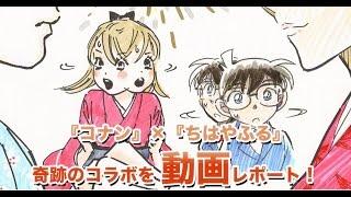 『名探偵コナン』×『ちはやふる』奇跡のコラボ!青山剛昌先生と末次由紀先生の筆さばきがわかる、超貴重コラボムービー!