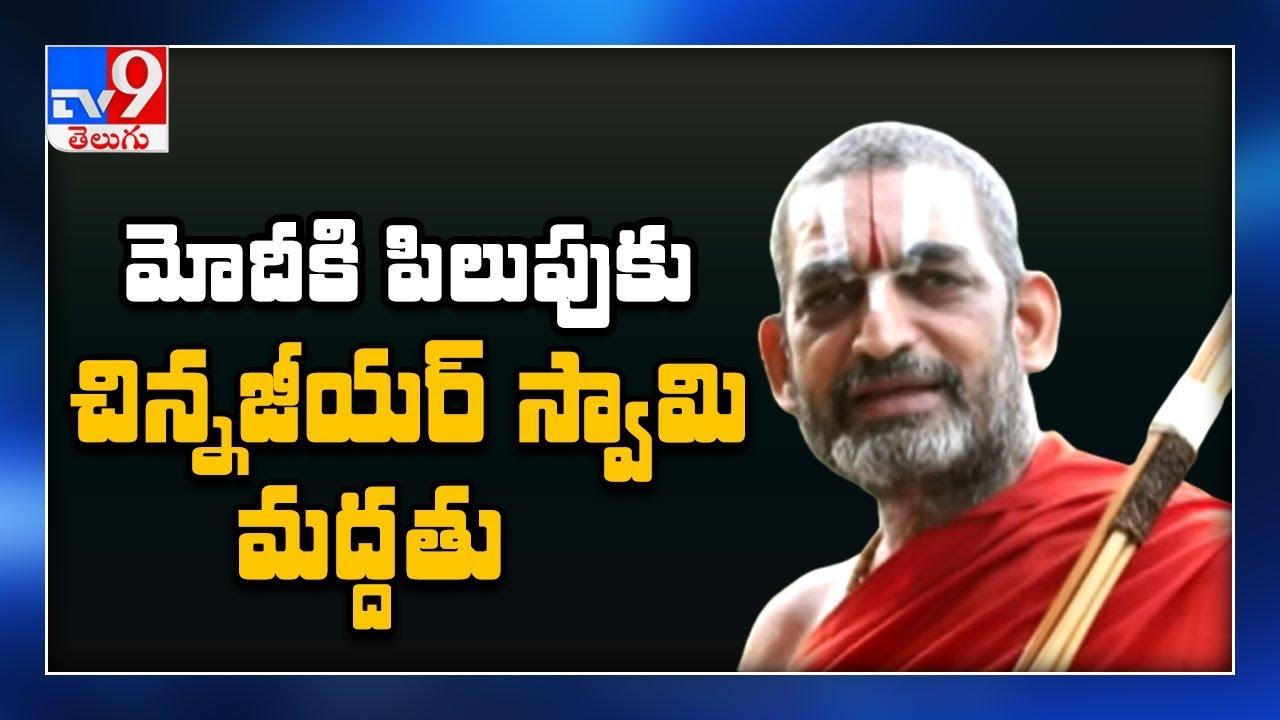 Sri Tridandi Chinna Jeeyar Swamy supports PM Modi's light up lamps message - TV9