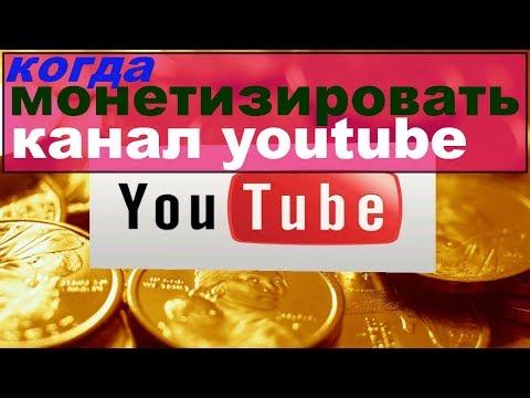 как монетизировать канал на ютубе/когда монетизировать канал youtube/как подключить партнерку ютуб