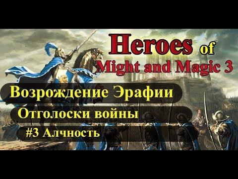 Прохождение в героях меча и магии 3 5