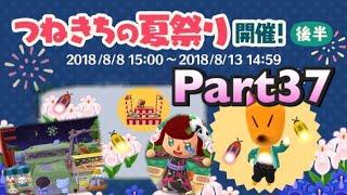 ポケ森つねきちの夏祭り後半開始&花火追加!?Part37