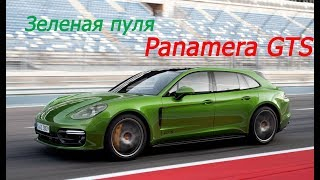 Первый тест Porsche Panamera GTS Sport Turismo 2019 First Drive
