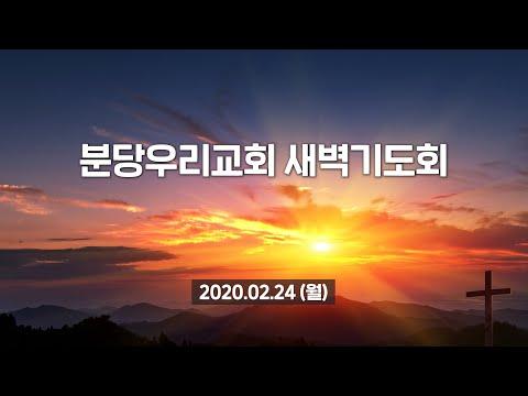 인터넷으로 만나는 새벽기도회 02/24 | 분당우리교회 정상혁 목사 | 2020-02-24