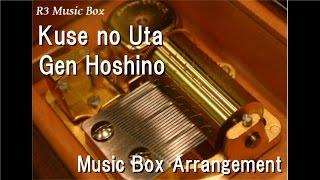 Kuse no Uta/Gen Hoshino [Music Box]