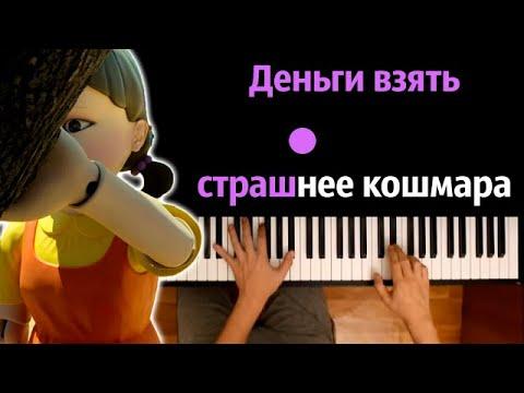 ПАРОДИЯ на Песню про Squid Game  (ориг.Федерико Феллини) ● караоке | PIANO_KARAOKE ● ᴴᴰ + НОТЫ