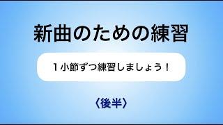彩城先生の新曲レッスン〜1小節ずつ4-5後半〜のサムネイル画像