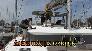 Λόγια της πρύμνης / Διακοπές με σκάφος