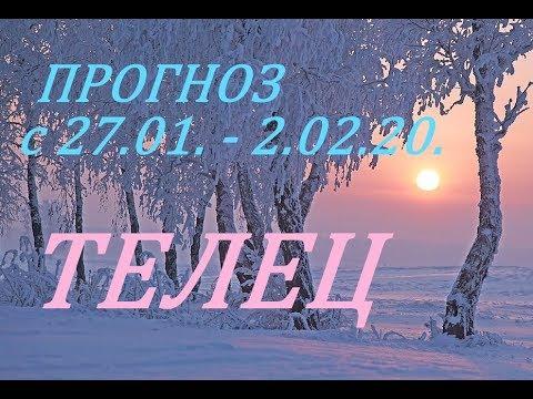 ТЕЛЕЦ. ПРОГНОЗ на НЕДЕЛЮ. с 27.01.- 02.02.20. + СЮРПРИЗ!