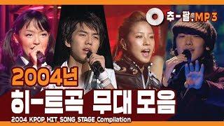 ★2004 KPOP HIT SONG STAGE Compilation★ ㅣ 다시 보는 2004년 히트곡 무대 모음