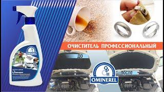 Очиститель профессиональный Минерал 5 л. канистра от компании Мир Очистителей - видео
