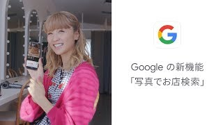 Google アプリ - 写真でお店検索「モンブランをさがしたい」 篇
