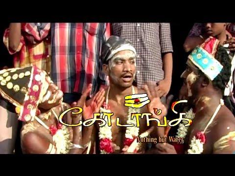 கோடாங்கி | Kodaangi | Shanmugasundaram, Nellai Siva, Preiyakaruppa Devar | Tamil Short Film HD