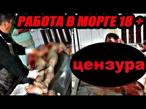 КАК УСТРОЕНА РАБОТА В МОРГЕ 18+