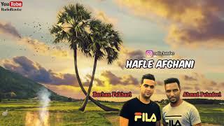 Borhan & Ahmad Hafle Afghani - Bandar Abbas Music برهان فخاری و احمد بهادری - حفله افغانی بندرعباس