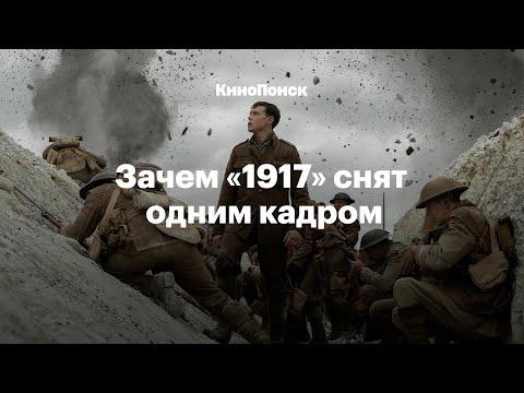 Как снят «1917» и в чем секрет бесконечного кадра видео