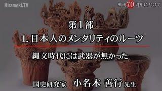 戦後70周年に向けて 第1部 日本人のメンタリティのルーツ 小名木善行 2/8