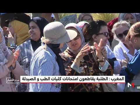 العرب اليوم - شاهد: طلبة كليات الطب والصيدلة يقاطعون الامتحانات في المغرب