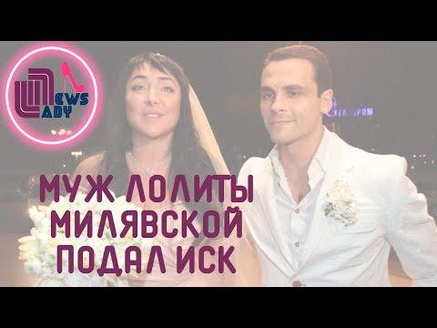 Муж Лолиты Милявской подал иск о расторжении брака