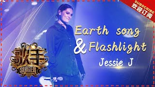Jessie J《Earth song+Flashlight》- 个人精华《歌手2018》第4期 Singer2018【歌手官方频道】 - Video Youtube