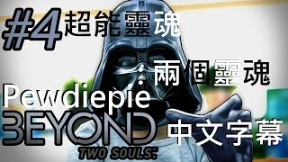 Pewdiepie - 超能殺機:兩個靈魂Beyond:Two souls #4《 中文字幕 》