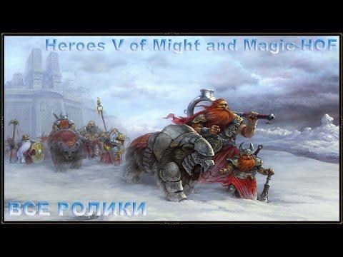 Герои меча и магии 5 скачать лицензию