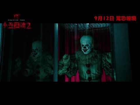 小丑回魂2電影海報