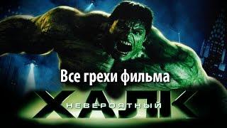 """Все грехи фильма """"Невероятный Халк"""""""