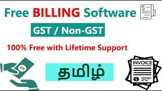 Free Billing Software || Retail Shop Billing || Supermarket Billing || GST || Inventory Software