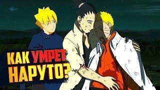 Как умрёт Наруто в аниме Боруто? Кто убьет его?