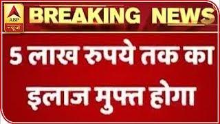 What Is Ayushman Bharat Scheme? | ABP News | Kholo.pk