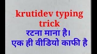 hindi typing keyboard kruti dev 010 - मुफ्त