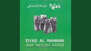 تحميل و مشاهدة Ana Moush Kafer MP3