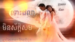 ទោះវេលាមិនស័ក្កសម - Tos Velea Min Sak Som -  Angella