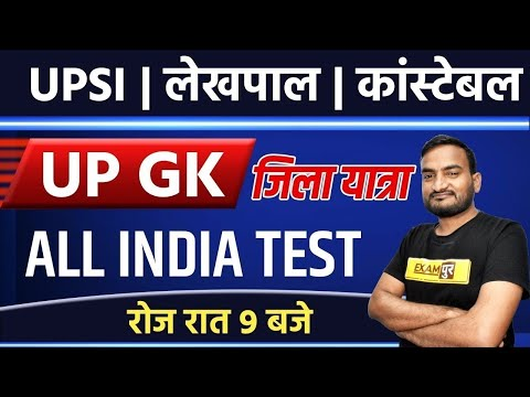 UPSI | UP LEKHPAL | UP CONSTABLE | UP GK | BY AMIT PANDEY SIR | All India Test