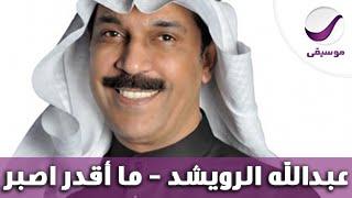 عبدالله الرويشد - ما أقدر اصبر تحميل MP3
