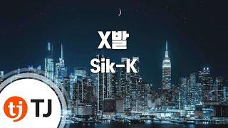 [TJ노래방] X발(XIBAL) - Sik-K / TJ Karaoke