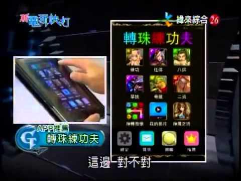 Video of 轉珠練功夫 for 神魔之塔