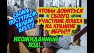 Дом 2 Новости 11 Апреля 2018 (11.04.2018) Раньше Эфира