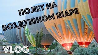 VLOG 5: Турция ☆ Полет на воздушном шаре ☆ Юля-гончар